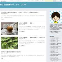 【八王子市特定健康診査】ご予約はお早めに!! - めじろ台西澤クリニック ブログ