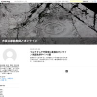 マルチタスク学習者に最適なオンライン家庭教師サイト5選 - 大阪の家庭教師とオンライン