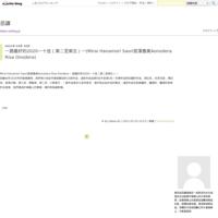 可以連續射?三場的最優秀的女演員Amina Kiuchi (秋?亞美奈) - 忌諱