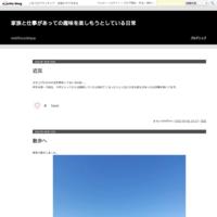 お宮参り - 家族と仕事があっての趣味を楽しもうとしているブログ