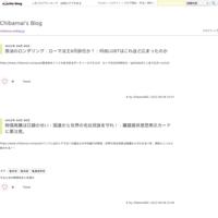 世界を支配する秘密勢力の正体 - Chibamai's Blog