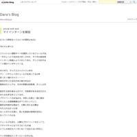 マイインターンを解説 - Dara's Blog