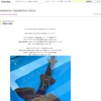 移動水族館 - HINOKIYA TAKAMATSU VOICE
