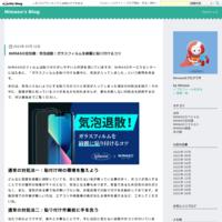 NIMASO、人気のiPad mini6に対応するガラスフィルム、まもなく発売 - Nimaso's Blog