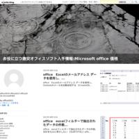 excelピボットテーブルとは - お役に立つ激安オフィスソフト入手情報:Microsoft office  価格