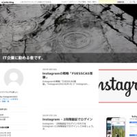 Instagramの新機能「コラボ」がテストリリース!ストーリーズを共同で作成できる - IT企業に勤める者です。