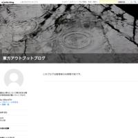 ブログ始めました - 東方アウトプットブログ