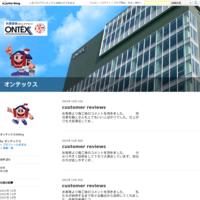 customer reviews - オンテックス