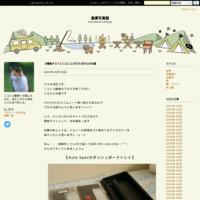 【機能テスト】ニコニコブロマガからの引越 - 風景写真館