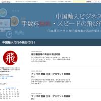 タオバオ店舗の評価について - 中国輸入代行の飛び代行!