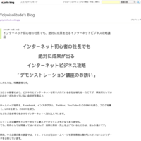 インターネット初心者の社長でも、絶対に成果を出るインターネットビジネス攻略講座 - Yoiyoisolitude's Blog