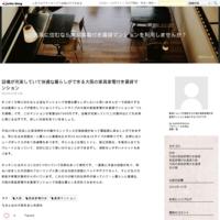 淀川区エリアでおすすめしたい家具家電付き賃貸大阪物件 - 大阪に住むなら家具家電付き賃貸マンションを利用しませんか?
