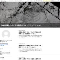 博多駅近くで快適な暮らしができる福岡のウィークリーマンション - 快適な暮らしができる福岡のウィークリーマンション