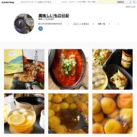 STAUBラ・メール - 美味しいもの日記