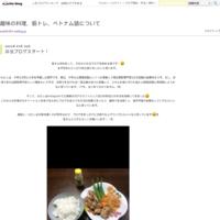 弁当ブログスタート! - 料理、弁当、筋トレ、ベトナム語について
