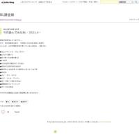 今月読んでみたBL~2021,5~ - BL課金娘