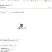 会社と人 - 富田翔と仕事のブログ