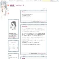 小説「美紗絵ちゃんが征く」 - 絵描き屋 Yoshimi Ⅱ