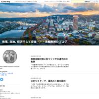 「公共のSDGs投資」 - 地域, 政治, 経済そして音楽・・・浅輪剛博のブログ