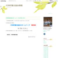 🌸付知峡の自然をお伝えします🍂 - 付知町観光協会情報