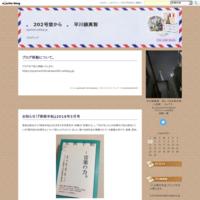 お知らせ(「日本現代詩人会・投稿欄第7期」 - 。 202号室から 。 平川綾真智