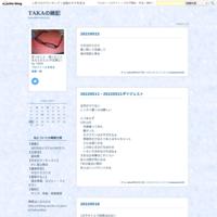 20170912 - TAKAの雑記