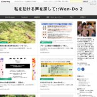 ゴール達成のためにはゴールではなく、あっちを見よう♪ - 私を助ける声を探して::Wen-Do 2