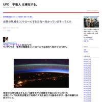 米軍が大慌(あわ)て - UFO 宇宙人 は実在する。