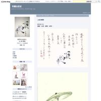 仁和寺の秘仏と聖林寺の「十一面観音」 - 気儘な記述