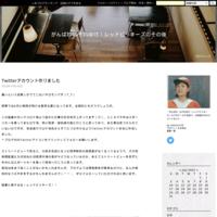 昭和→平成→令和 - がんばれ!&それゆけ!レッドビッキーズのその後