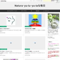 生きる基本実践編 - Natura・yu-lu・yu-laな毎日