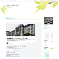 京都介護研究会