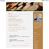 「一棟まるまるリフォーム」 - 石川県産材を使った健康住宅をつくっているセイダイ社長のブログ