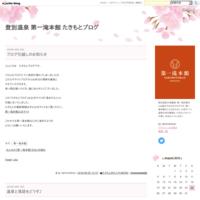 ブログ引越しのお知らせ - 登別温泉 第一滝本館 たきもとブログ