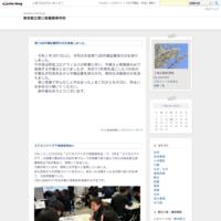 第2回 ドローン講習会を実施 - 東京都立第三商業高等学校
