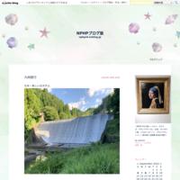 Keokea Paka - NPHPブログ版