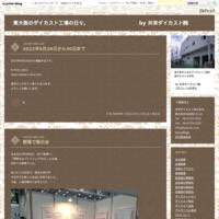 お盆休み - 東大阪のダイカスト工場の日々。 by 共栄ダイカスト㈱