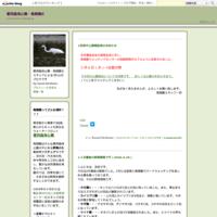 ★ちょこっと速報とガイドツアー報告 - 葛西臨海公園・鳥類園Ⅱ
