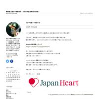 日本の知恵 - 発展途上国の子供を救え!小児外科医吉岡秀人の戦い