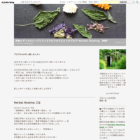 """精油の成分を学んでみよう - 英国メディカルハーバリスト&アロマセラピストのブログ""""Herbal Healing 別館"""""""