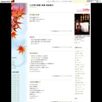 町田鶴川教室 - 大正琴の楽譜・指導・教室案内