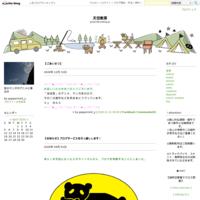 【同人日記☆Again 】「コミケ・レポート」 - 天空飲茶
