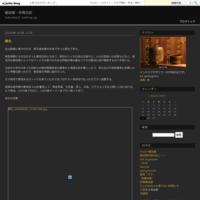 蘇生 - 蛸田窯・作陶日記