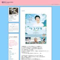 劉青雲が案内するすぐそこにある香港の自然 - 龍眼日記  Longan Diary
