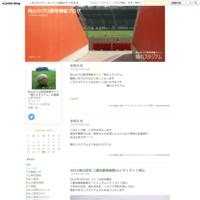 自主トレ2020レポその② - 岡山のプロ野球情報ブログ