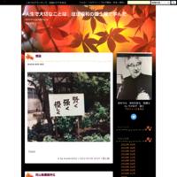 留魂義塾 - 人生で大切なことは ほぼ昭和の国士舘で学んだ