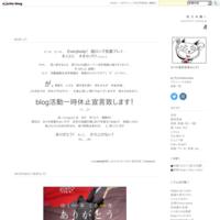 #blog活動一時?放置プレイ宣言 2017! - 他力本願!