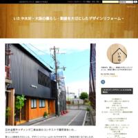 ベジタブルレストラン・グリーンズ様が「東洋木材新聞」様に掲載されました。 - いたや木材~大阪の暮らし・動線を大切にしたデザインリフォーム~
