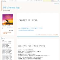 ジュリエッタ '16 スペイン - Mi cinema log