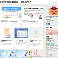 YouTube動画紹介 Epley法 - 耳鼻科医の診療日記